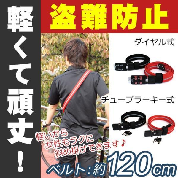 [送料無料]自転車の鍵 ベルトロック ( ダイヤル式・チューブラーキー式 ) 1200mm ( 120cm ) タイヤと自転車本体、柵をつなげて盗難防止 ワイヤー2本使用