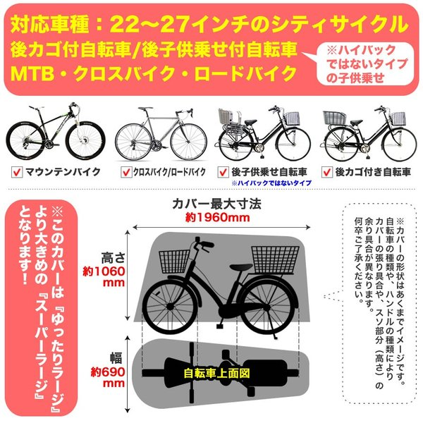 [ゆうパケット送料無料]最高級プレミアム自転車カバーオックス210デニール サイクルカバー レインカバー 厚手で丈夫で破れない布製サイクルカバー|tanpopo|02