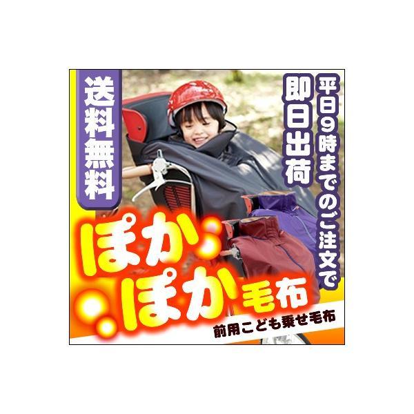 [送料無料] 自転車の前乗せチャイルドシート用ブランケット毛布 OGK前子供乗せ用着る毛布[BKF-001/フロント用] 子ども/幼児/寒さ対策/寒さよけ/防寒マフ|tanpopo