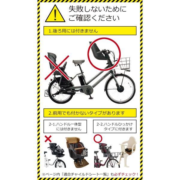 自転車 チャイルドシート 子供乗せ レインカバー OGK RCF-003ハレーロ・ミニ 後付けフロント 前乗せチャイルドシート対応 tanpopo 02