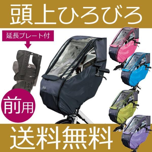 [送料無料]自転車 前用 子供乗せチャイルドシート レインカバー DスタイルD-STYLE 自転車前用チャイルドシートレインカバー D-5FD|tanpopo