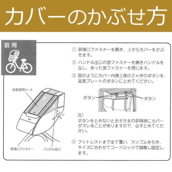 [送料無料]自転車 前用 子供乗せチャイルドシート レインカバー DスタイルD-STYLE 自転車前用チャイルドシートレインカバー D-5FD|tanpopo|05