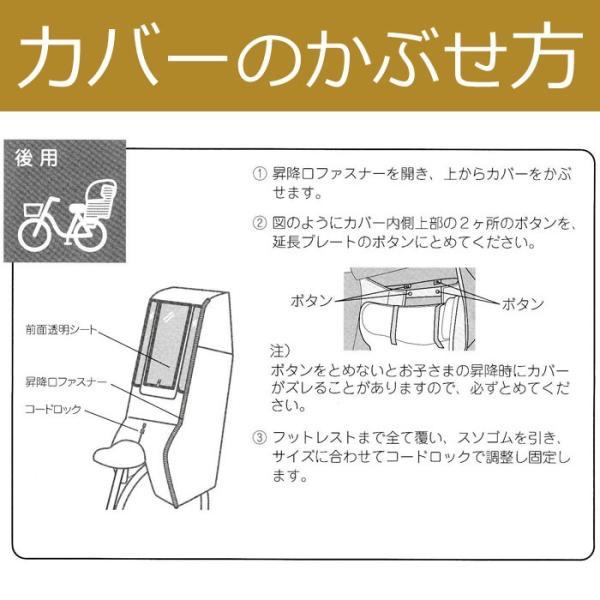 [送料無料]自転車 後ろ用 子供乗せチャイルドシート レインカバー DスタイルD-STYLE 自転車後ろチャイルドシートレインカバー D-5RD|tanpopo|05
