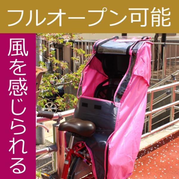 [送料無料]自転車 後ろ用 子供乗せチャイルドシート レインカバー DスタイルD-STYLE 自転車後ろチャイルドシートレインカバー D-5RD|tanpopo|06