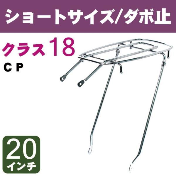 自転車リアキャリア(自転車の荷台) ショートサイズ ダボ止め...