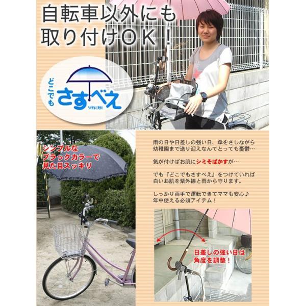 [送料無料]どこでもさすべえ ワンタッチタイプ 自転車用 傘スタンド 傘立て ユナイト さすべえ 万能タイプ|tanpopo|04