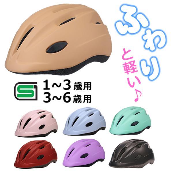 子供用ヘルメットキアーロT-HB6-3自転車一輪車チャイルドシート子供乗せストライダー幼児1歳〜3歳(48〜52cm未満)キッズ