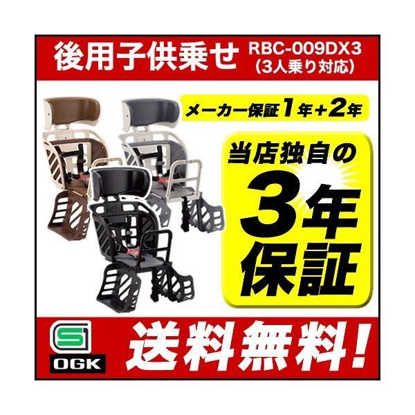 [送料無料]自転車 チャイルドシート 後ろ 子供乗せ OGKチャイルドシートRBC-009DX3 電動自転車 ママチャリ対応の自転車用後ろ用OGK後用ヘッドレスト付き|tanpopo