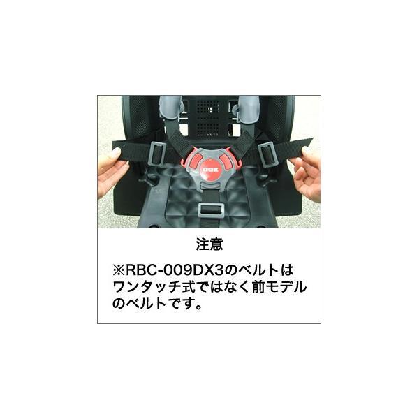 [送料無料]自転車 チャイルドシート 後ろ 子供乗せ OGKチャイルドシートRBC-009DX3 電動自転車 ママチャリ対応の自転車用後ろ用OGK後用ヘッドレスト付き|tanpopo|05