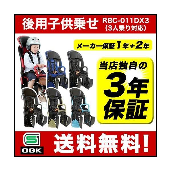 [送料無料]自転車 チャイルドシート 後ろ 子供乗せ OGKチャイルドシートRBC-011DX3 電動自転車やママチャリ対応自転車用OGK後用ヘッドレスト付き子供のせ|tanpopo