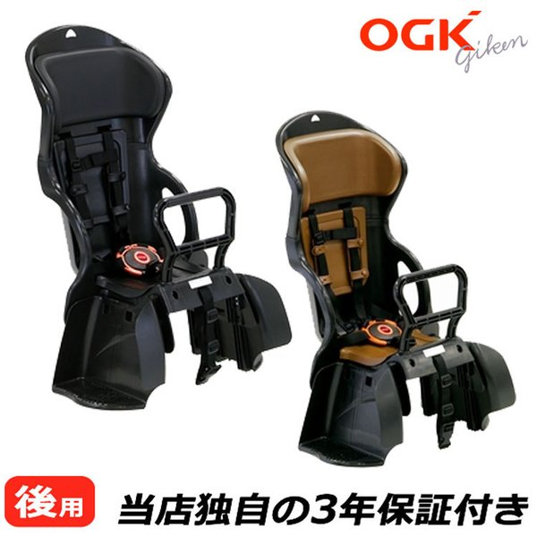 [送料無料]自転車 チャイルドシート 後ろ 子供乗せ OGKチャイルドシートRBC-015DX 電動自転車やママチャリ対応自転車用後ろ用|tanpopo