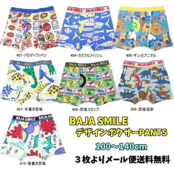 282205bbaac82b Yahoo! Shopping: 【3枚よりメール便送料無料!】BAJA SMILE バハスマイル デザインボクサーパンツ(21〜25): 540  เงินเยน