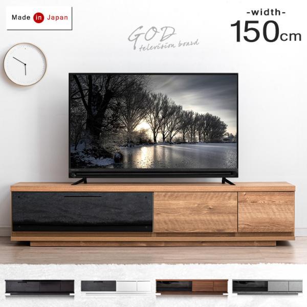テレビ台 ローボード 収納 完成品 幅150 TV台 テレビボード テレビラック ロータイプ 北欧 木製 おしゃれ 国産|tansu