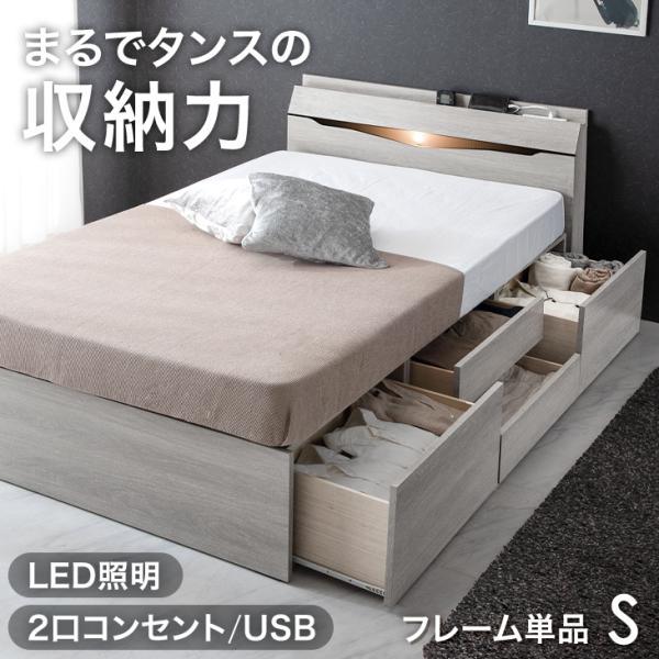 ベッドシングル収納ベットフレームすのこベッドシングルベッドチェストベッド宮付き木製大容量コンセント引き出し付き