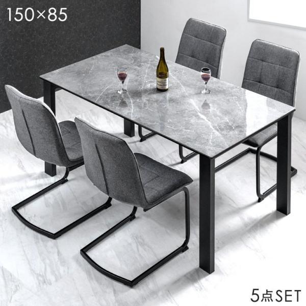 ダイニングテーブル 5点セット 4人用 大理石調 セラミック 食卓テーブル 幅150cm チェア 4脚 おしゃれ 北欧 超大型商品