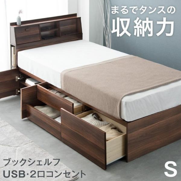 ベッドシングル収納ベットフレームUSBポート付きすのこベッドシングルベッドチェストベッド宮付き木製大容量コンセント引き出し付き