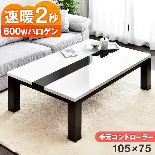 こたつテーブル 幅105 手元コントローラー センターテーブル 鏡面 継ぎ脚 長方形 こたつ こたつテーブル テーブル リビング シンプル おしゃれ
