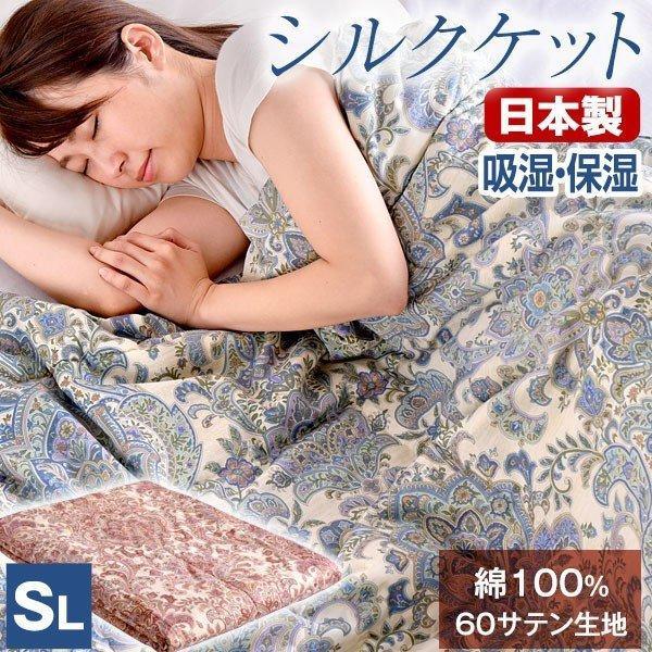 肌掛け布団 肌布団 夏 夏用布団 シングル シルクケット 肌掛け 日本製 シルク 肌かけ 肌掛け 掛け布団 肌ふとん 布団 シングルロング|tansu