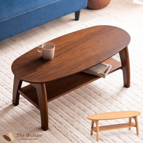 リビングテーブル テーブル ローテーブル 木製 折りたたみテーブル センターテーブル 北欧 おしゃれ 棚付き|tansu