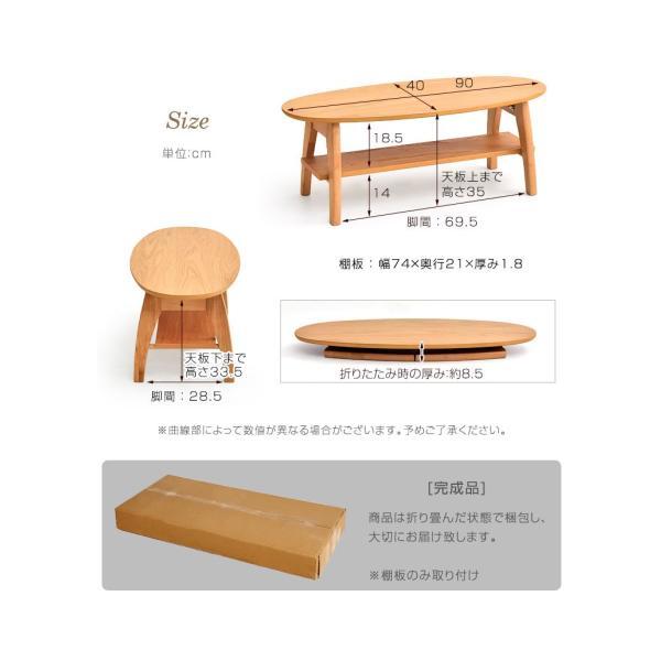 リビングテーブル テーブル ローテーブル 木製 折りたたみテーブル センターテーブル 北欧 おしゃれ 棚付き|tansu|04