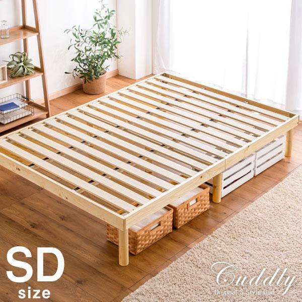 ベッドセミダブルベッドすのこベッドベッドフレーム高さ調節フレームすのこローベッド木製セミダブルベッド