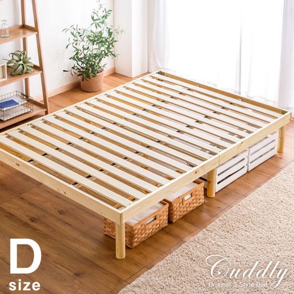 ベッドベットダブルダブルベッドすのこベッドベッドフレームすのこローベッドフレーム木製高さ調節3段階天然木