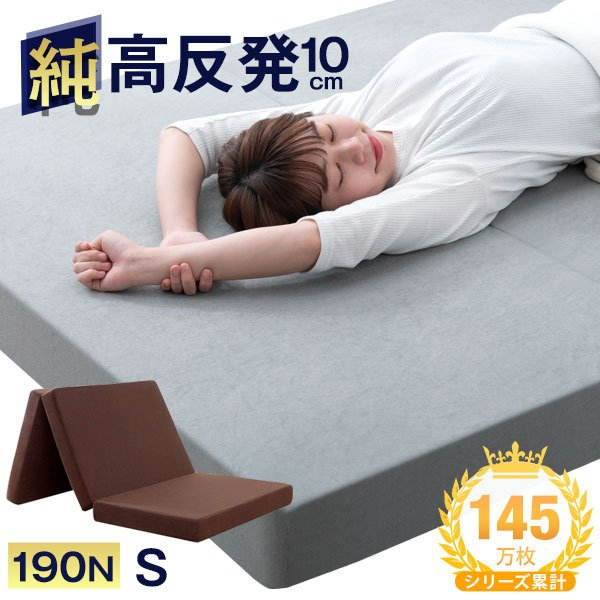 マットレス 折りたたみ シングル 三つ折り 高反発マットレス 高反発ウレタン 10cm ベッドマットレス|tansu