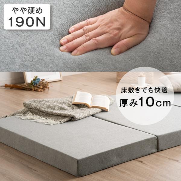マットレス 折りたたみ シングル 三つ折り 高反発マットレス 高反発ウレタン 10cm ベッドマットレス|tansu|10