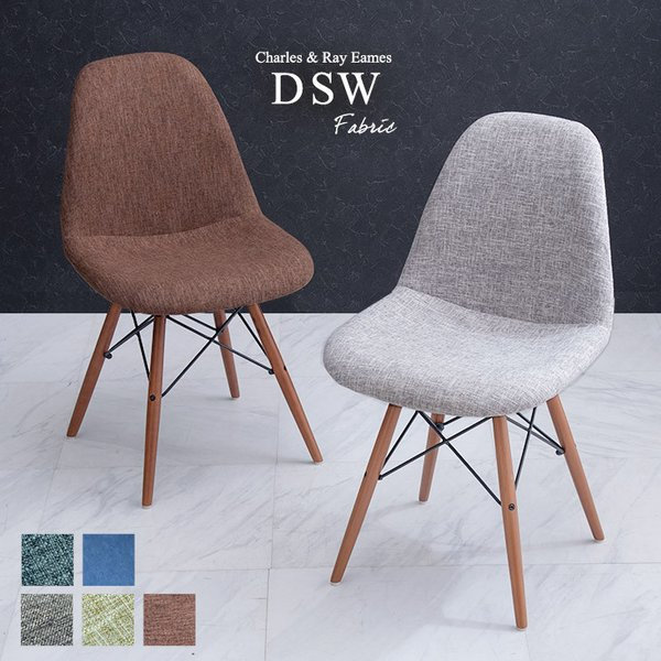 ダイニングチェア チェア DSW ファブリック ダイニングチェア シェルチェア チェアー チェア 椅子