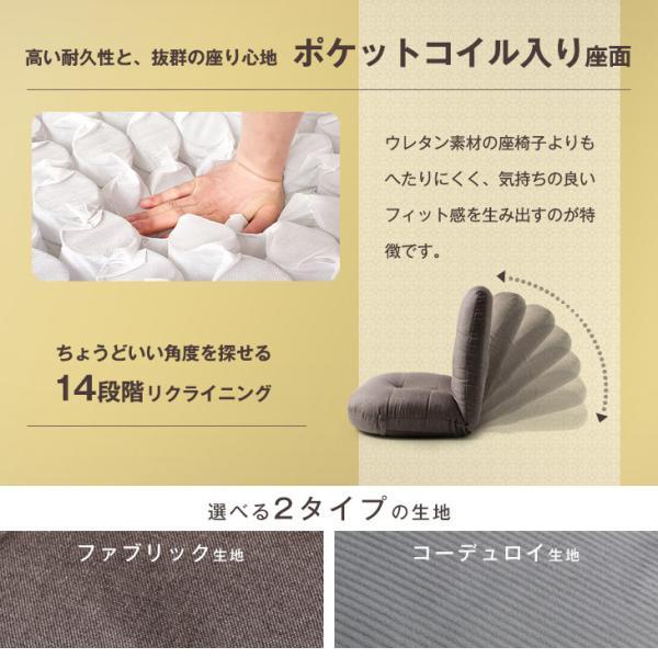 座椅子 座イス 座いす リクライニング ポケットコイル おしゃれ コンパクト 姿勢 へたりにくい 一人掛けソファ チェア あぐら座椅子|tansu|03