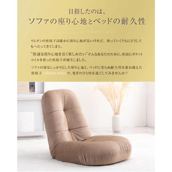 座椅子 座イス 座いす リクライニング ポケットコイル おしゃれ コンパクト 姿勢 へたりにくい 一人掛けソファ チェア あぐら座椅子|tansu|08