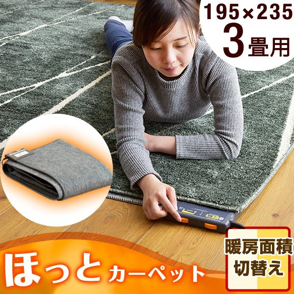 |ホットカーペット 3畳 195×235 本体 電気カーペット 床暖房カーペット 暖房器具 暖房 3…
