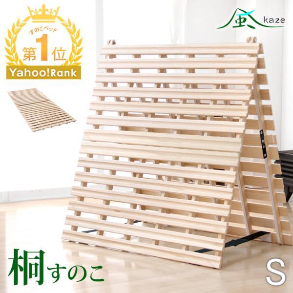 すのこベッド 折りたたみ すのこマット シングル すのこ 桐 二つ折り スノコ 木製 ベッド 湿気対策|tansu