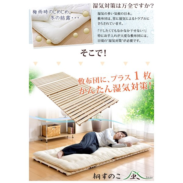 すのこベッド 折りたたみ すのこマット シングル すのこ 桐 二つ折り スノコ 木製 ベッド 湿気対策|tansu|04