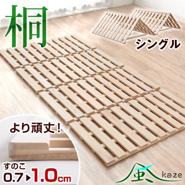 ベッドすのこベッドすのこマットシングル4つ折りすのこ折りたたみ桐四つ折り湿気対策カビ対策1761000410