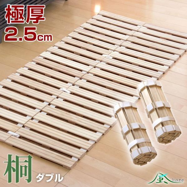 すのこマット すのこベッド ダブル ロール式すのこマット 桐 スノコ ダブル 木製 収納 完成品
