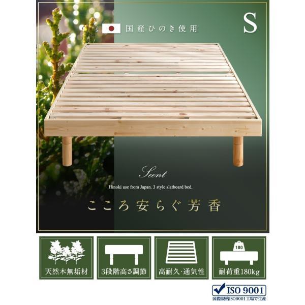 ベッド シングル 国産ひのき シングルベッド 高さ調節 ローベッド すのこベッド 木製 すのこベッドフレーム シングル ベッド ひのきベッド ヒノキ 檜 天然ひのき|tansu|02