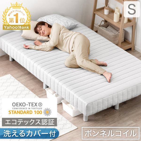 ベッドマットレス脚付きマットレスシングルマットレスセットシングルベッド脚付きおしゃれボンネルコイル洗えるカバー17800062