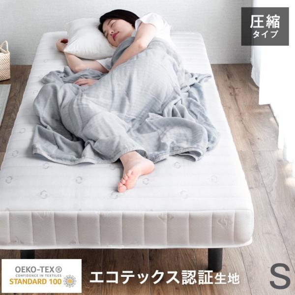 ベッド脚付きマットレスシングル一体型シングルベッド一体型ボンネルコイル幅95cmマットレス