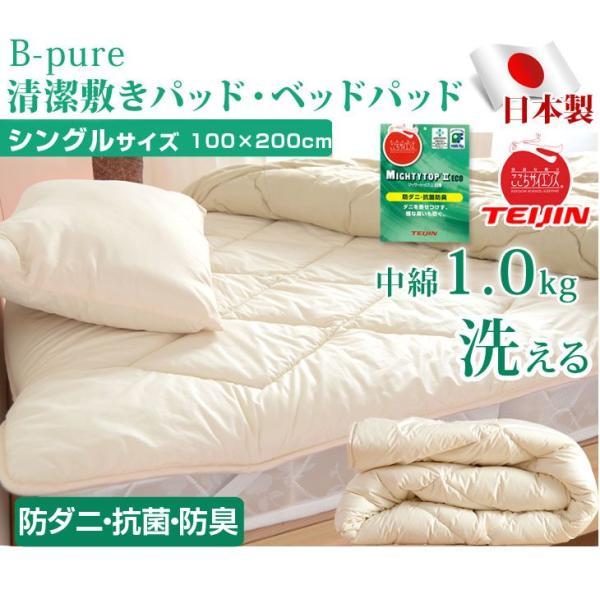【送料無料】 敷パッド 敷きパッド 中綿1.0kg 日本製 洗える 清潔 ベッドパッド シングル 100×200 防臭 抗菌 テイジン マイティトップ 抗菌 防臭 消臭 tansu 03