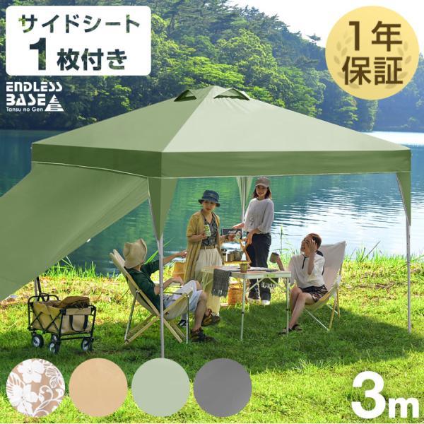 タープテント テント ワンタッチタープテント サンシェード 3m×3m サイドシート付テント 日よけテント キャンプテント アウトドア tansu