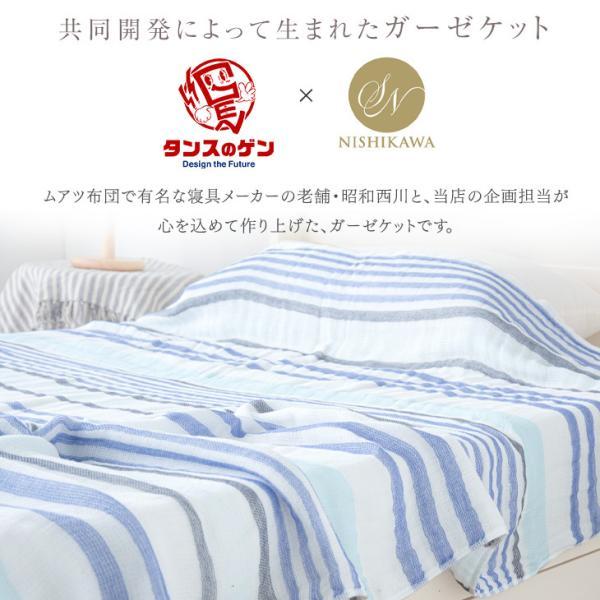 ガーゼケット シングル 昭和西川 日本製 今治5重ガーゼケット シングルケット コットン オールシーズン 綿100%|tansu|02
