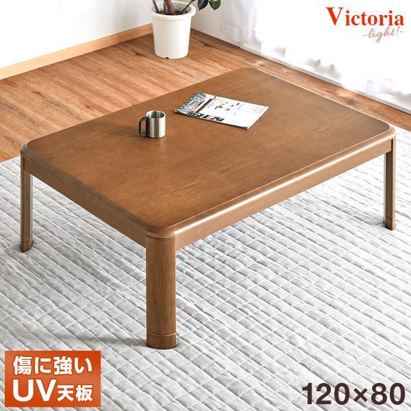  こたつ こたつテーブル 長方形 120cm コタツ おしゃれ シンプル 継足 テーブル モダン 木製