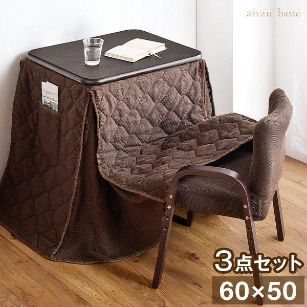 こたつ コタツ 炬燵 3点セット 長方形 ハイタイプ 60×50 デスクコタツ 1人用 1人掛け 高さ調節 テーブル チェア  ハイタイプ メーカー1年保証|tansu