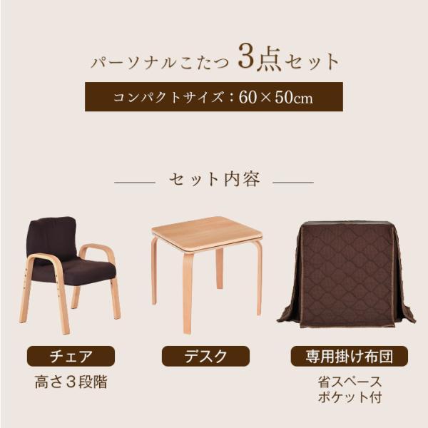 こたつ コタツ 炬燵 3点セット 長方形 ハイタイプ 60×50 デスクコタツ 1人用 1人掛け 高さ調節 テーブル チェア  ハイタイプ メーカー1年保証|tansu|02