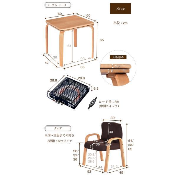 こたつ コタツ 炬燵 3点セット 長方形 ハイタイプ 60×50 デスクコタツ 1人用 1人掛け 高さ調節 テーブル チェア  ハイタイプ メーカー1年保証|tansu|17