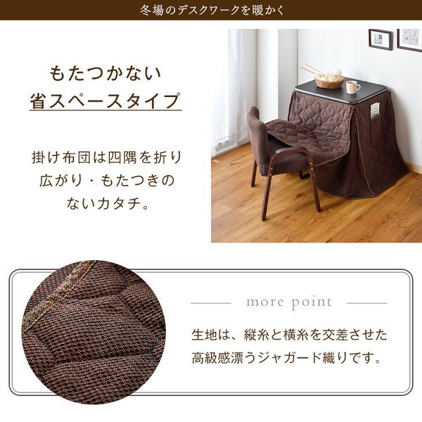 こたつ コタツ 炬燵 3点セット 長方形 ハイタイプ 60×50 デスクコタツ 1人用 1人掛け 高さ調節 テーブル チェア  ハイタイプ メーカー1年保証|tansu|05