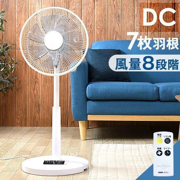 扇風機 DCモーター 30cm リビングファン dc扇風機 おしゃれ リモコン付 首振り 静音 省エネ|tansu