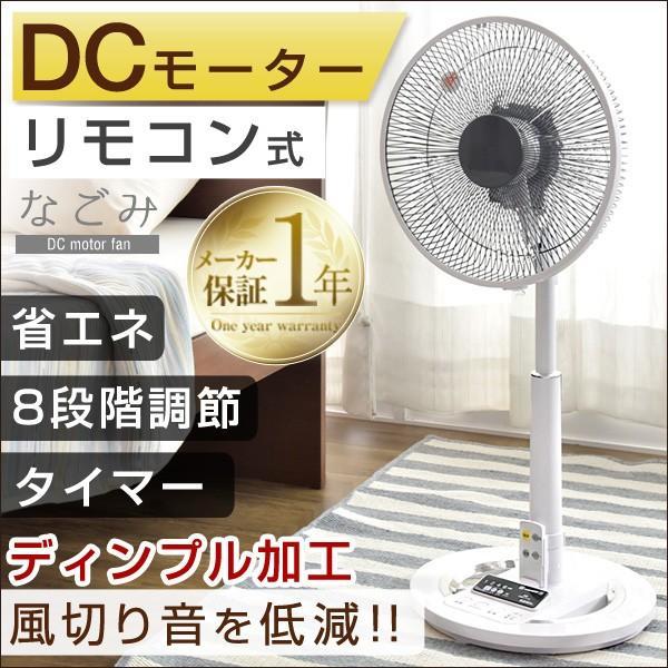扇風機 DCモーター リビング扇風機 首振り おしゃれ タイマー リモコン 静音 リビングファン|tansu