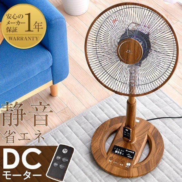 扇風機 DCモーター 木目調 リモコン付 リビングファン サーキュレーター おしゃれ 首振り 8段階風量調節 タイマー付 夏|tansu